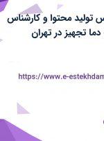 استخدام کارشناس تولید محتوا و کارشناس فروش در شرکت دما تجهیز در تهران