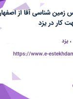استخدام کارشناس زمین شناسی آقا از اصفهان، کرمان و یزد جهت کار در یزد