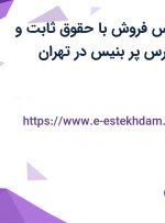 استخدام کارشناس فروش با حقوق ثابت و مزایا در شرکت ارس پر بنیس در تهران