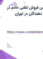 استخدام کارشناس فروش تلفنی خانم در انتشارات توسعه دهندگان در تهران