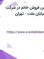 استخدام کارشناس فروش خانم در شرکت هانترپخش در خیابان ملت – تهران