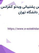 استخدام کارشناس پشتیبانی ویدئو کنفرانس در شرکت مستقر در دانشگاه تهران