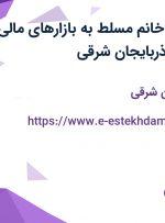 استخدام کارمند خانم مسلط به بازارهای مالی و بازار سرمایه در آذربایجان شرقی