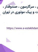 استخدام گارسون، سرگارسون، صندوقدار، Welcome (هاست) و پیک موتوری در تهران