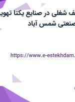 استخدام 11 ردیف شغلی در صنایع یکتا تهویه اروند در شهرک صنعتی شمس آباد