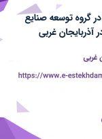 استخدام 19 ردیف شغلی در گروه توسعه صنایع شهد آذربایجان در آذربایجان غربی
