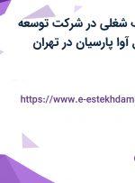 استخدام 3 ردیف شغلی در شرکت توسعه تجارت بین الملل آوا پارسیان در تهران