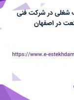 استخدام 3 ردیف شغلی در شرکت فنی مهندسی آتور صنعت در اصفهان