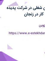استخدام 5 عنوان شغلی در شرکت پدیده شیمی جم جهت کار در زنجان