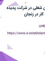 استخدام 7 عنوان شغلی در شرکت پدیده شیمی جم جهت کار در زنجان