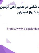 استخدام 8 ردیف شغلی در هایپر آهن آرسین در محدوده دروازه شیراز اصفهان