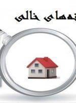 اعلام زمان آغاز فرآیند خوداظهاری قانون مالیات بر خانههای خالی