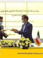 ایرانسل و دانشگاه تربیتمدرس قرارداد همکاری 6G امضا کردند