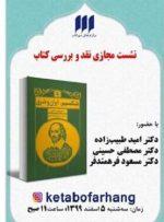 ایران در نگاه شکسپیر – خبرآنلاین