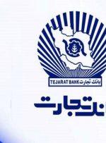 حمایت بانک تجارت از تولید محصولات ساخت ایران با اعطای تسهیلات خرید کالای ایرانی
