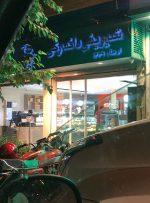 بهترین شیرینیفروشیهای تهران (۱)