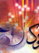 تاثیر افزایش نرخ بهره اوراق قرضه آمریکا بر انتشار صکوک