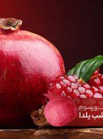 تاریخچه و آدابورسوم شب یلدا در ایران و جهان