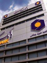 تلفن و آدرس شعب بانک سینا در تهران