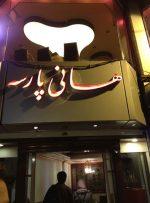 تهرانگردی؛ بهترین رستورانهای ایرانی (۲)