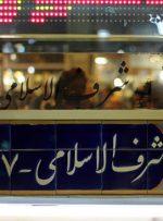 تهرانگردی؛ بهترین رستورانهای ایرانی (۳)