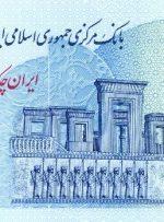 توزیع ایران چکهای ۱۰۰ هزار تومانی و اسکناس ۱۰ هزار تومانی جدید؛ از امروز
