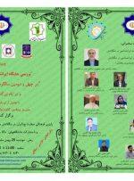 جایگاه «ایرانشناسی در بنگلادش» بررسی میشود
