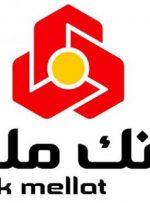 رشد ۵۷درصدی تسهیلات اعطایی بانک ملت در بهمن/ «وبملت» ۹۱۹هزار میلیارد تومان سپرده جدید دریافت کرد