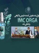 رونمایی از محلول ضدعفونی کننده طبیعی IMC ORGA