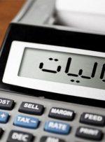 اعلام روش استعلام میزان بدهی مالیاتی