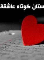 سمفونی عشق در داستان کوتاه عاشقانه!