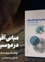 «مبانی آفرینش در موسیقی ایران» به بازار آمد