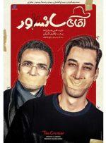محمدرضا فروتن و بهاره رهنما با «آقای سانسور» به سینماها میآیند