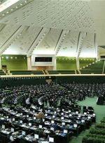 جلسه علنی مجلس آغاز شد/ رسیدگی به لایحه بودجه در دستور کار