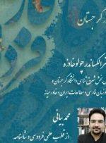 نامهای ایرانی شاهنامه، چگونه وارد شناسنامه گرجیها شد؟