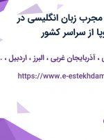 استخدام اساتید مجرب زبان انگلیسی در موسسه ایران اروپا از سراسر کشور