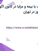 استخدام بازاریاب با بیمه و مزایا در کانون آگهی و تبلیغات کلام روز در تهران