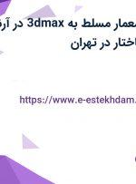استخدام طراح معمار مسلط به 3dmax در آرند طراحان نوین ساختار در تهران