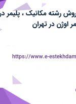 استخدام مدیر فروش (رشته مکانیک، پلیمر) در شرکت پایدار پلیمر اوژن در تهران