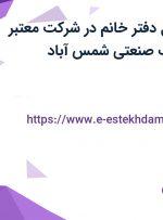 استخدام مسئول دفتر خانم در شرکت معتبر تولیدی در شهرک صنعتی شمس آباد