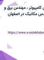 استخدام مهندس کامپیوتر، مهندس برق و الکترونیک، مهندس مکانیک در اصفهان