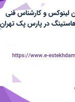 استخدام پشتیبان لینوکس و کارشناس فنی فروش در حوزه هاستینگ در پارس پک(تهران)