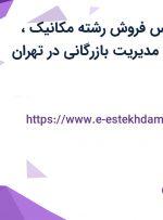 استخدام کارشناس فروش (رشته مکانیک، ساخت و تولید، مدیریت بازرگانی) در تهران