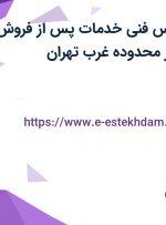 استخدام کارشناس فنی خدمات پس از فروش (رشته مکانیک) در محدوده غرب تهران