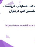 استخدام کارگر ساده، حسابدار، فروشنده، راننده پایه دو، تکنسین فنی در تهران