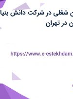 استخدام 4 عنوان شغلی در شرکت دانش بنیان پویا فناوران یسان در تهران