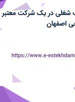 استخدام 6 ردیف شغلی در یک شرکت معتبر در شهرک صنعتی جی اصفهان