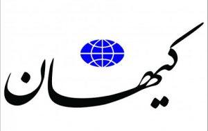 کیهان: طالبان می گوید ضد شیعیان نیست اما نباید به این حرف اعتماد کرد