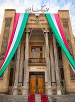 با تور مجازی از موزه بانک ملی ایران بازدید کنید