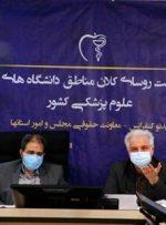 تفویض وظایف و اختیارات ستادی در حوزه غذا و دارو به استانها